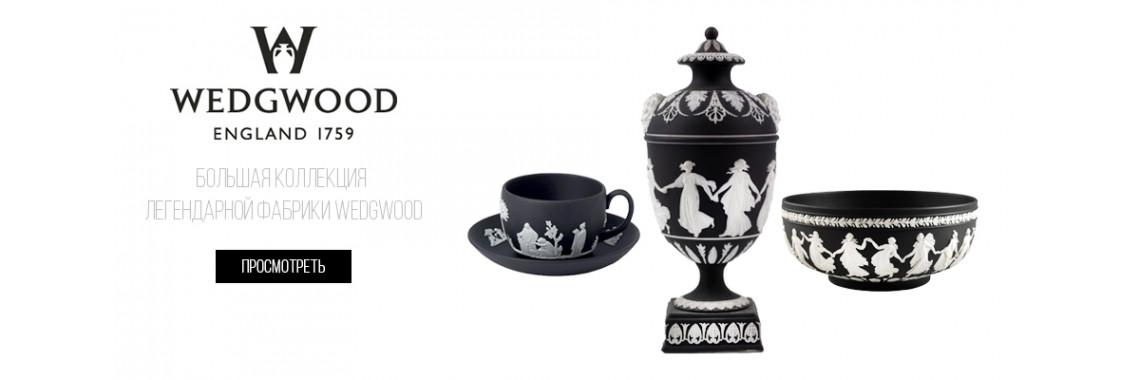 Посуда Wedgwood